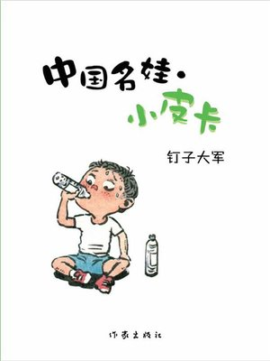 cover image of 钉子大军  (Nail Army)