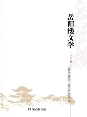 cover image of 岳阳楼文学 (Literature of Yueyang Tower)