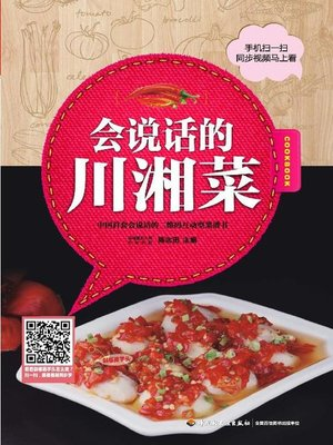 cover image of 二维码互动型菜谱丛书(会说话的川湘菜(Two-dimensional Code Interactive Recipe Series:Talking Sichuan and Hunan Cuisines )