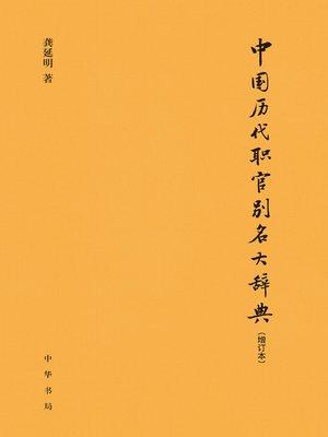 cover image of 中国历代职官别名大辞典(增订本)精