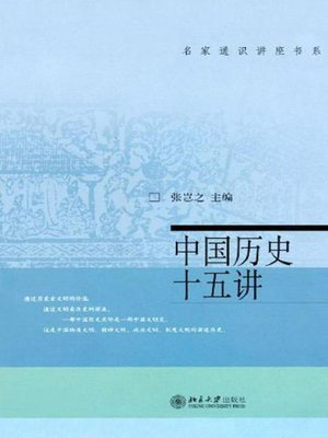 cover image of 中国历史十五讲 (XV Chapters on Chinese History)