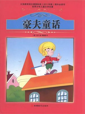 cover image of 豪夫童话( Hauff's Fairy Tales )