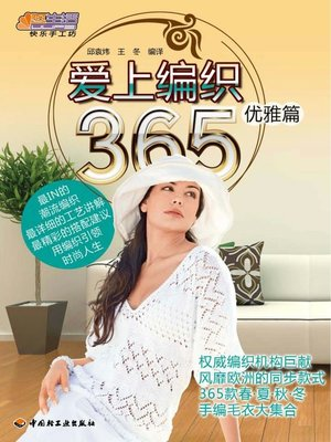 cover image of 爱上编织365(优雅篇)(Fall in Love with Knitting (Elegance)