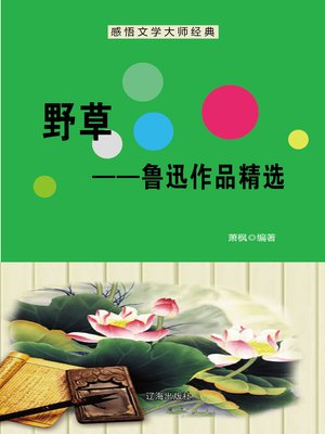 cover image of 野草——鲁迅作品精选 (Weeds--Selected Works of Lu Xun)