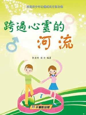 cover image of 跨過心靈的河流