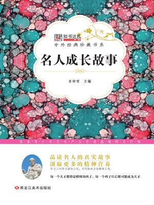 cover image of 名人成长故事(Growth Stories of the Celebrities)