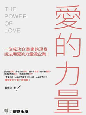 cover image of 愛的力量