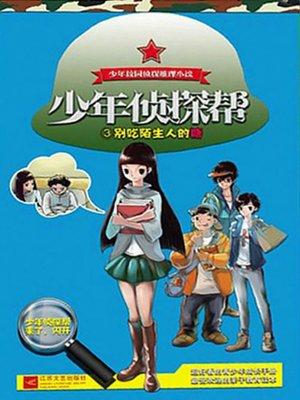 cover image of 别吃陌生人的糖