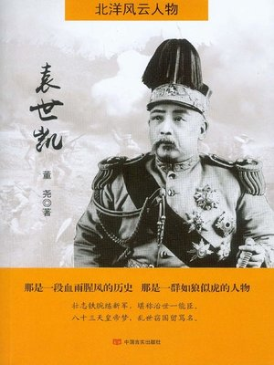 cover image of 袁世凯(北洋风云人物)