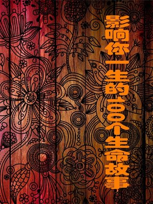 cover image of 影响你一生的100个生命故事 (100 Life Stories Inspiring You for Life)
