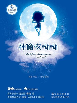 cover image of 知谦原创童话(哎呦呦(Zhiqian Original Fairy Tales:The Great Theif Aiyoyo)