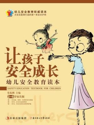 cover image of 让孩子安全成长(Let Children Grow up Safely)