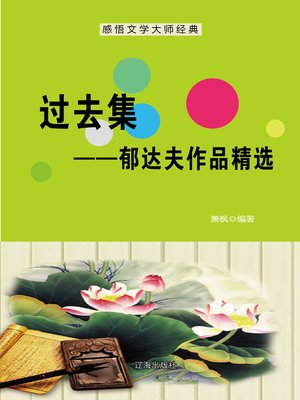 cover image of 过去集——郁达夫作品精选 (Past Set--Selected Works of Yu Dafu)