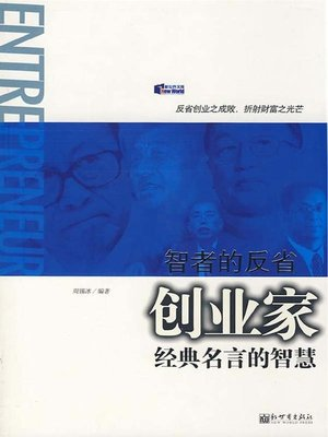 cover image of 智者的反省( Introspection of Wise Man)