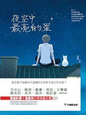 cover image of 夜空中最亮的星