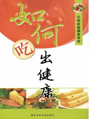 cover image of 如何吃出健康:引领家庭膳食革命(How to Eat Healthily: Leading the Revolution in Family Meals)