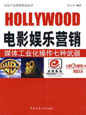 cover image of 电影娱乐营销( Film Entertainment Marketing)