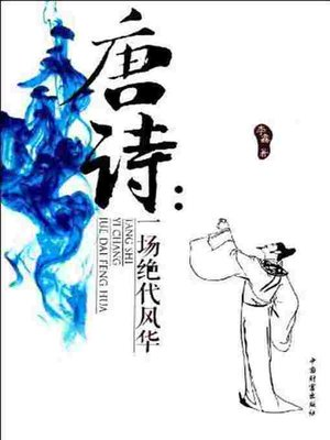 cover image of 唐诗 (Poetry of the Tang Dynasty)