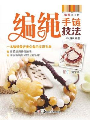 cover image of 编绳手链技法(Rope Bracelet Knitting Technique)