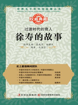 cover image of 过渡时代的奇人