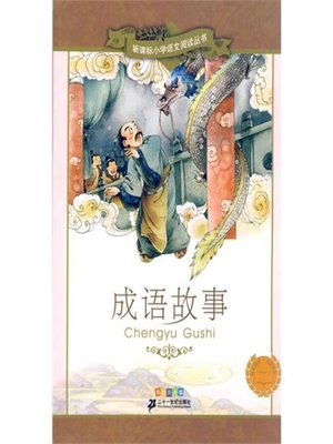 cover image of 成语故事(Idiom Stories)