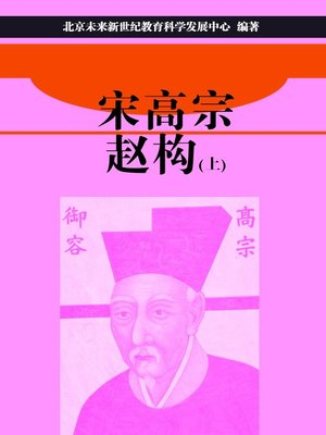 cover image of 宋高宗赵构(上) (Song Gaozong Zhao Gou I)