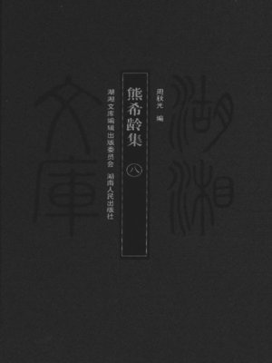 cover image of 熊希龄集八 (A Collection of Xiong Xiling VIII)