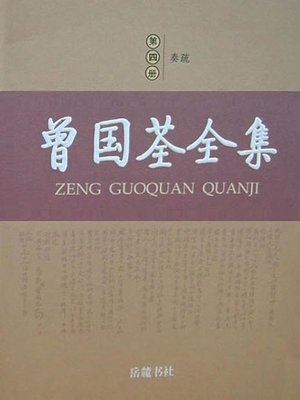 cover image of 曾国荃集·第四册 (The Works of Zeng Guoquan • Vol. 4)