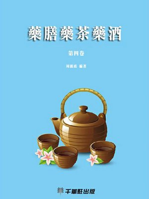 cover image of 藥膳藥茶藥酒(第四卷)