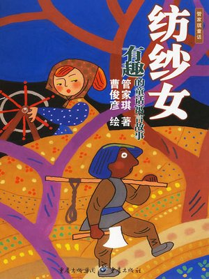 cover image of 纺纱女 (Spinning Girl)