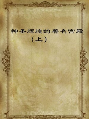 cover image of 神圣辉煌的著名宫殿上 (The Famous Sacred and Splendid Palaces I)