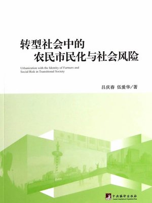 cover image of 转型社会中的农民市民化与社会风险(Citizenization of Farmers and Social Risks in Transforming Society)