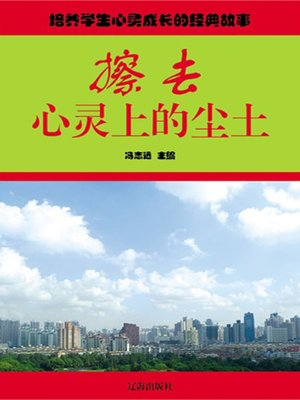cover image of 擦去心灵上的尘土 (Wipe Away the Dust from the Heart)