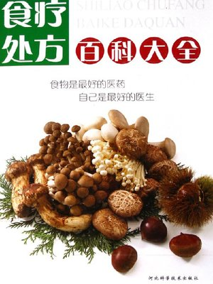 cover image of 食疗处方百科大全 (Encyclopedia of Diet Therapy Prescriptions)