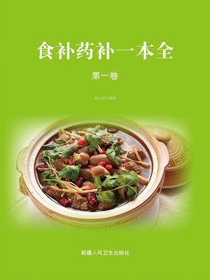 cover image of 食补药补一本全(1)