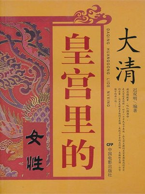 cover image of 大清皇宫里的女性(Females in the Imperial Palace of Great Qing )