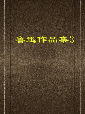 cover image of 鲁迅作品集(三)(Collection of Lu Xun's Works (III))