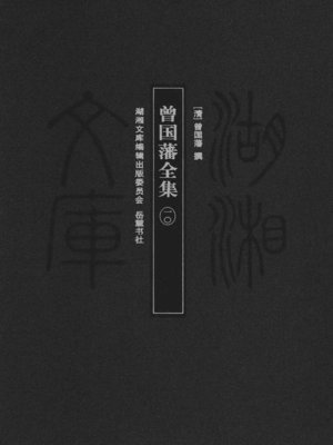 cover image of 曾国藩全集一〇 (Complete Works of Zeng Guofan X)