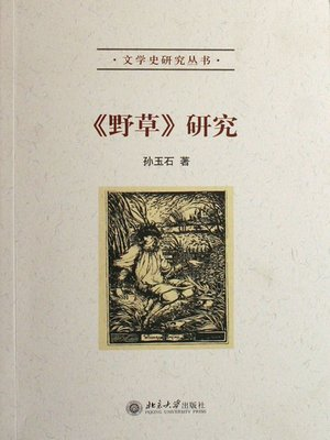 "cover image of 《野草》研究 (Study on ""Weeds"")"