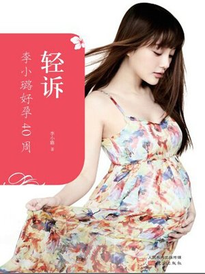 cover image of 轻诉:李小璐好孕40周 (Whisper: Li Xiaolu's Good Pregnancy for 40 Weeks)