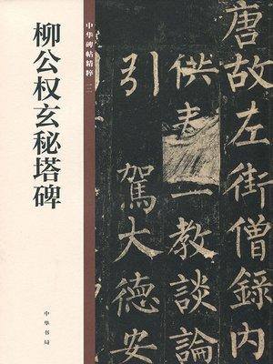 cover image of 柳公权玄秘塔碑