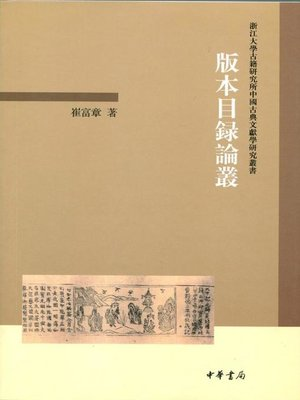 cover image of 版本目录论丛 (Study on Collected Essays of Edition and Bibliography)