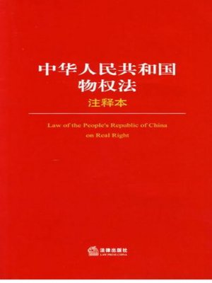 cover image of 中华人民共和国物权法注释本(Law of the People's Republic of China on Real Right, Annotated Version)