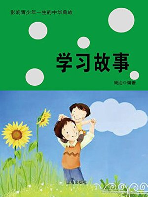 cover image of 学习故事( Learning Story)