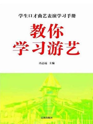 cover image of 教你学习游艺( Teaching You to Learn the Entertainment)