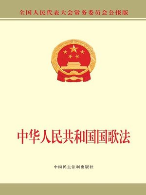 cover image of 中华人民共和国国歌法