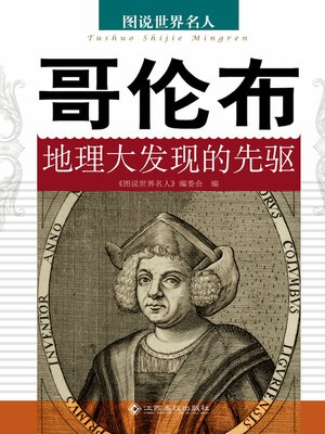 cover image of 哥伦布——地理大发现的先驱 (Columbus – Pioneer of Geographical Discovery)