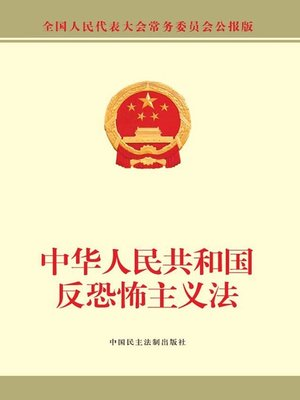 cover image of 中华人民共和国反恐怖主义法