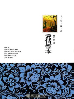 cover image of 愛情標本