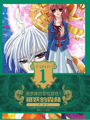 cover image of 塔罗牌的冒险游戏 . 1 ,树妖的森林